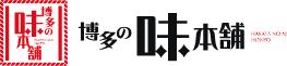 博多の味本舗 天然無添加のダシを製造